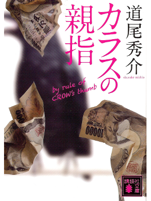 Shusuke Michio [ By Rule of Crow's Thumb ] Fiction JPN 2011