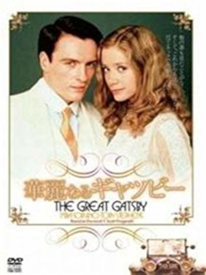 [ The Great Gatsby ] DVD Japan Edition NTSC R2