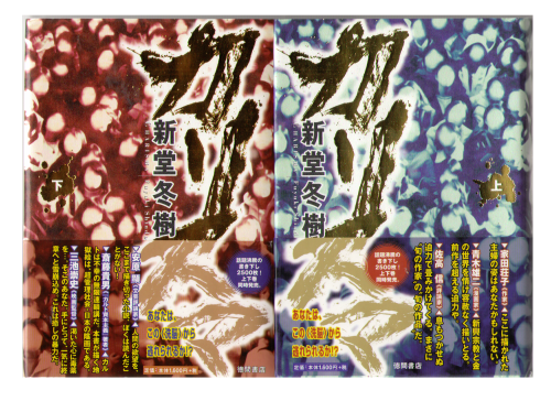Fuyuki Shindo [ Charisma vol.1 and 2 ( Complete )] Fiction, Japa