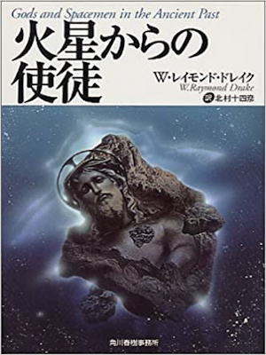 W.Raymond Drake [ Gods and Spacemen in the Ancient Past ] JPN