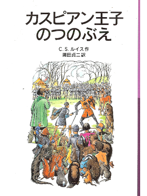 C.S. Lewis [ Narnia Prince Caspian ] Kids Reading JPN edit.