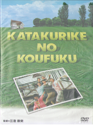 [ Katakurike no Koufuku ] DVD Japanese Movie Japan Edition