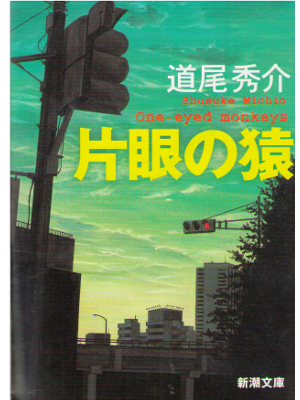 Shusuke Michio [ Katame no Saru One-eyed monkeys ] Fiction / JPN