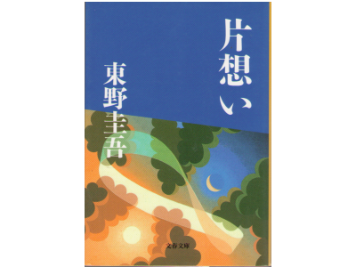 Keigo Higashino [ Kataomoi ] Fiction JPN