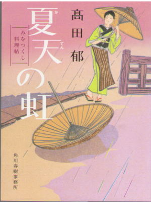 Kaoru Takada [ Katen no Niji ] Historical Fiction JPN