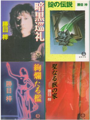 Azusa Katsume [ Erotic Hard Boiled Fiction Set of 4 ] Fiction J