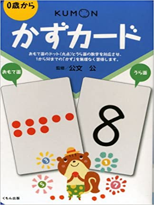 Kumon [ Kazu Card ] JPN 2007