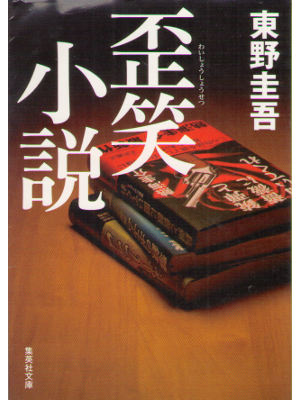 Keigo Higashino [ Waisho shousetsu ] Fiction JPN