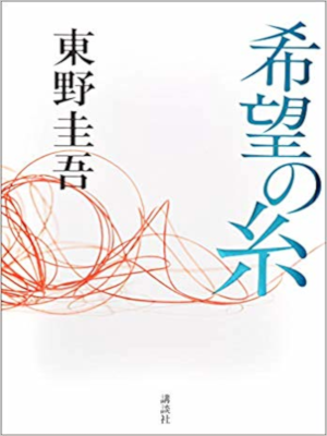 Keigo Higashino [ Kibou no Ito ] Fiction JPN Hardback 2019