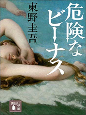 Keigo Higashino [ Kiken na Venus ] Fiction JPN Bunko 2019
