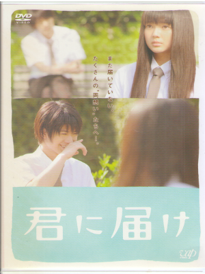[ Kimi ni Todoke ] DVD Japanese Movie Japan Edition NTSC R2 2011