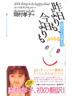 Babara Ann Kipfer [ 4001 Things to be Happy About ] JPN edit.