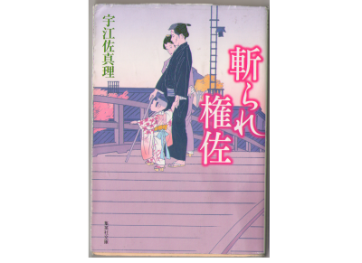 Mari Ueza [ Kirare Gonza ] Historical Novel, Japanese
