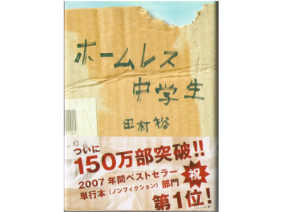 Yu Tamura [ Homeless Chugakusei ] Non Fiction / Essay / JP