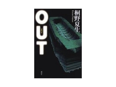 Natsuo Kirino [ OUT ] Fiction JPN HB