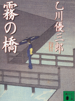 Yuzaburo Otokawa [ Kiri no Hashi ] Historical Fiction, JPN