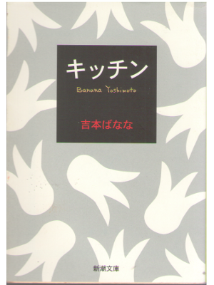 Banana Yoshimoto [ Kitchen ] Fiction / JPN