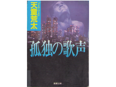 Arata Tendo [ Kodoku no Utagoe ] Novel JPN
