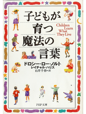 Dorothy Law Nolte [ Children Learn What They Live ] JPN edit.