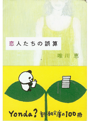 Kei Yuikawa [ Koibitotachino Gosan ] Fiction JPN