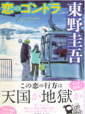 Keigo Higashino [ Koi no Gondola ] Fiction JPN 2016