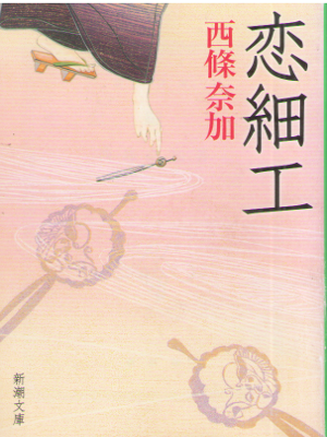 Naka Saijo [ Koi Zaiku ] Historical Fiction JPN Bunko 2011