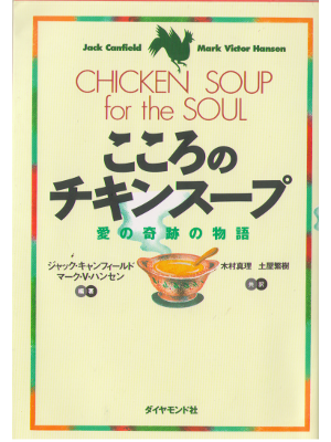 Jack Canfield [ Chicken Soup for the Soul ] Japanese Edition