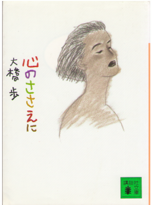 "kokoro essay Kokoro, una mexicana en japón is a memoir that relates various trips to japan   essay: ""breaking out of the prison house of hierarchy"" by mukoma wa ngugi."