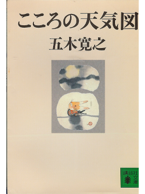 kokoro essay Download thesis statement on egotism in kokoro by natsume soseki in our database or order an original thesis paper that will be  ib essay: kokoro by natsume.