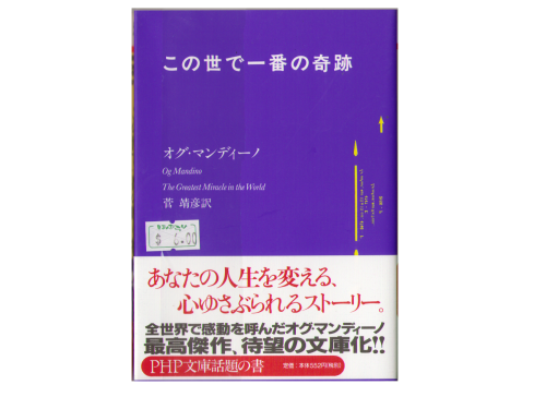 Og Mandino [ The Greatest Miracle In The World ] Fiction JPN