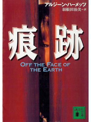 Aljean Harmetz [ Off the Face of the Earth ] Fiction JPN edit.