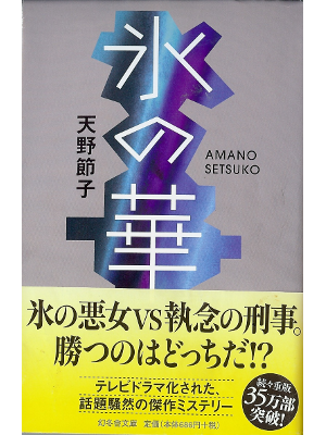 Setsuko Amano [ Kori no Hana ] Fiction / Japanese