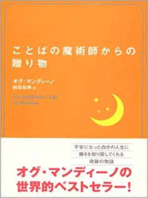 Og Mandino [ The Spellbinder's Gift ] Fiction JPN Bunko