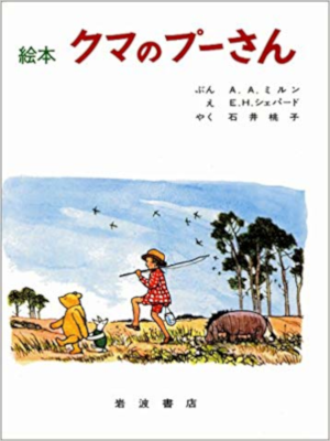A. A. Milne [ The Pooh Story Book ] Kids Picture Book JPN