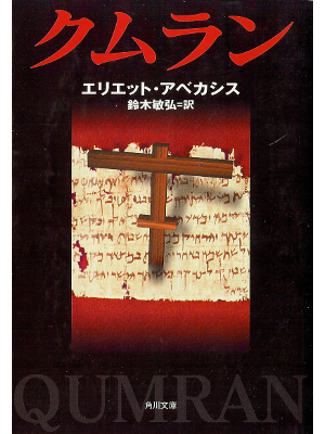 Eliette Abecassis [ Qumran ] Fiction JPN edit.