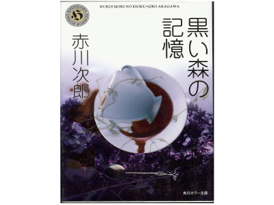 Jiro Akagawa [ Kuroi Mori no Kioku ]  Novel Japanese