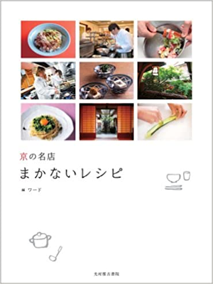 Word [ Kyo no Meiten Makanai Recipe ] Cookery JPN 2011
