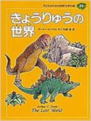 Arthur Conan Doyle [ The Lost World ] Kids Reading JPN HB