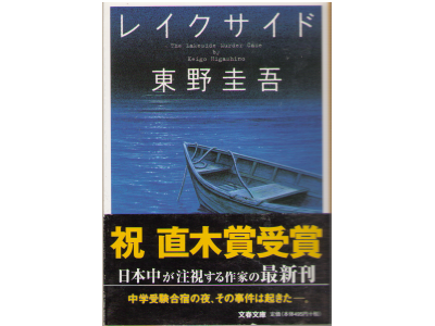 Keigo Higashino [ Lakeside ] Fiction JPN