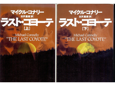 Micheal Connelly [ Last Coyote, The vol.1+2 ] Fiction / JPN