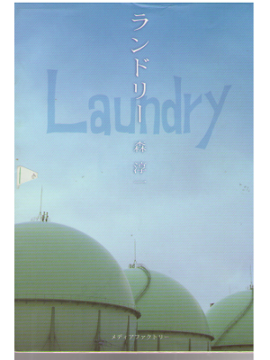Junichi Mori [ Laundry ] Fiction / JPN