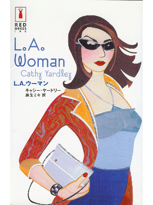 Cathy Yardley [ L.A. Woman ] Fiction JPN edition