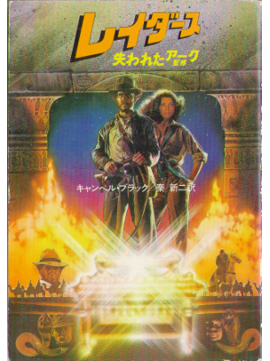Campbell Black [ Raiders of the lost ark ] Fiction, JPN 1989