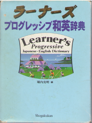 [ Learner's Progressive Japanese-English Dictionary ] Languages
