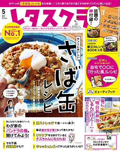 [ Lettuce Club 2019.5 ] Lifestyle Cookery Magazine JPN