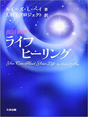 Louise L Hay [ You Can Heal Your Life ] Self Help JPN 2012