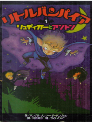 Angela Sommer-Bodenburg [ Littel Vampire v.1 ] Kids Reading JPN