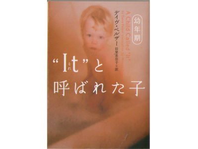 Dave Pelzer [ A Child Called ''it'' ] Non-Fiction / JPN