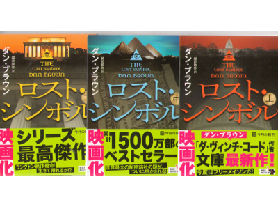Dan Brown [ Lost Simbol vol.1-3 ] Fiction / Mystery / JPN