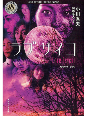 Hideo Ogawa [ Love Psycho ] Fiction JPN